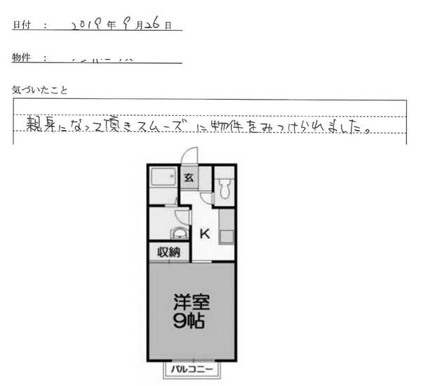 寒川町 1Rアパート