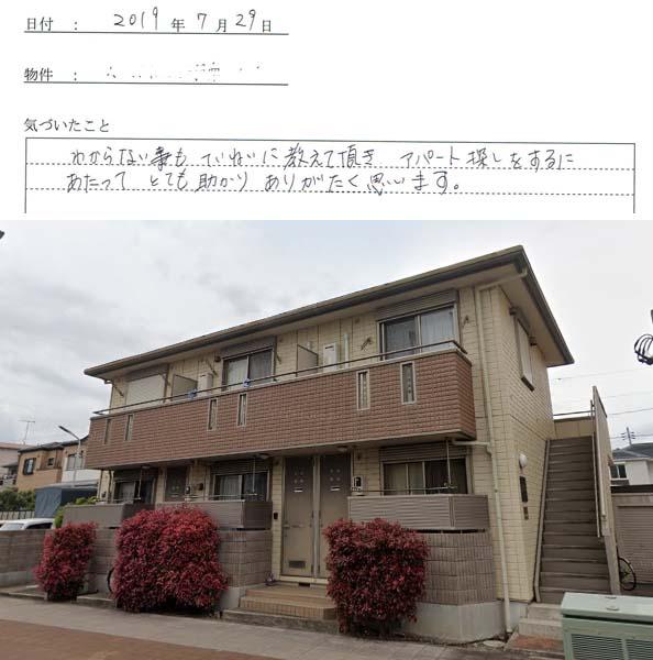 寒川町 賃貸アパート