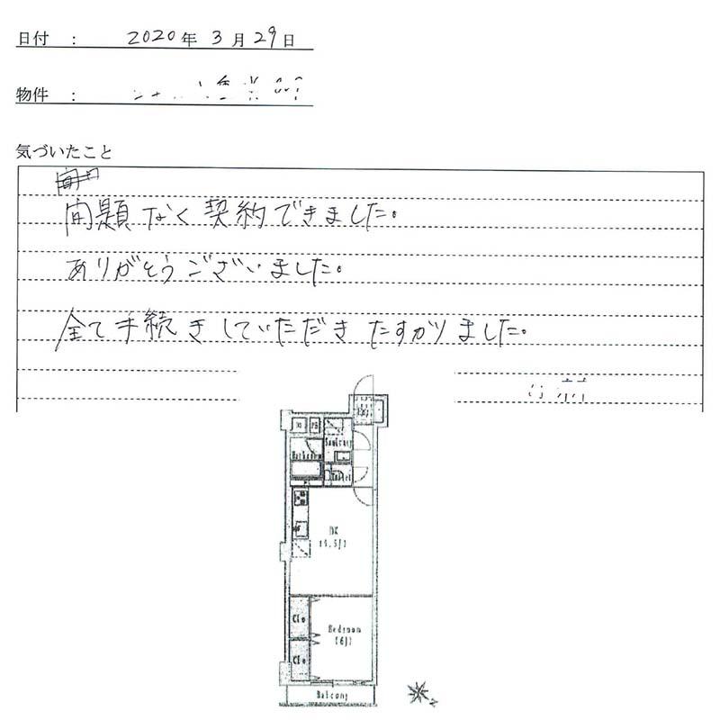 平塚市 分譲マンション