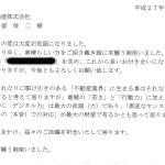 神奈川県 マンション お客様の声