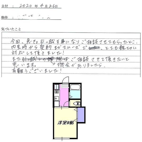 茅ケ崎市 不動産 1K