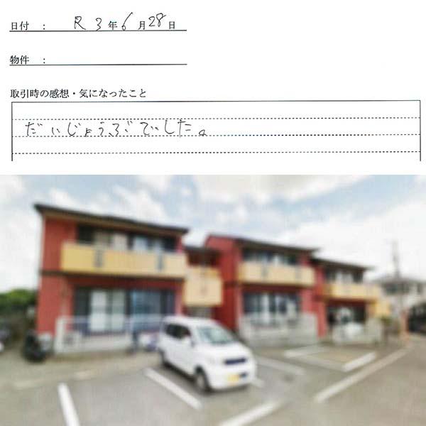 アパート 契約